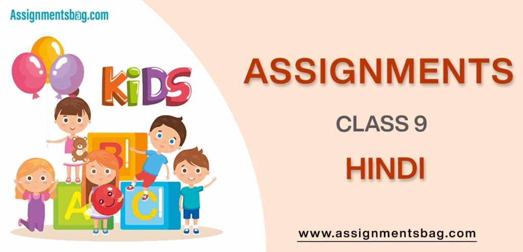 Assignments For Class 9 Hindi